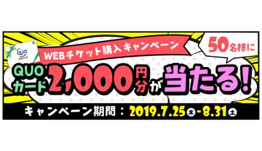 [いこーよ] QUOカード2,000円分が当たる!夏休みWEBチケット購入キャンペーン | 2019年8月31日(土) まで