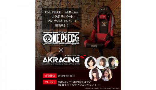 [テックウインド] ONE PIECE × AKRacing コラボ リツイート キャンペーン第3弾!! | 2019年8月31日(土)まで