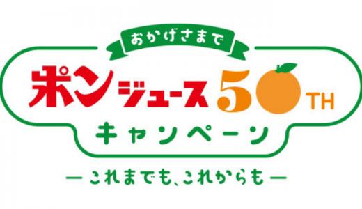 [えひめ飲料]  おかげさまでポンジュース50thキャンペーン ~これまでも、これからも~ |  2019年11月15日(金)当日消印有効 まで