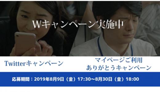 [スタッフサービス] QUOカードが当たる!Wキャンペーン | 2019年8月30日(金)18:00まで