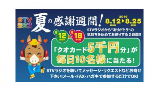 [STVラジオ] 「STVラジオ 夏の感謝週間!第1弾」&「Twitterフォロー&リツイート」キャンペーン | 2019年8月18日(日)まで