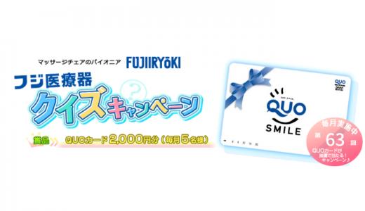 [フジ医療器] QUOカードが抽選で当たるクイズキャンペーン | 2019年8月30日(金)17:30 まで
