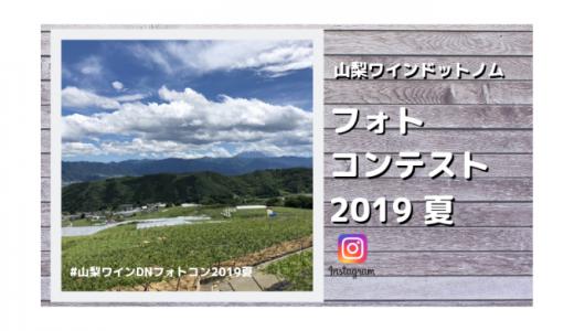 [山梨ワインドットノム] QUOカードが当たる! Instagramフォトコンテスト2019 夏 | 2019年8月18日(日) まで