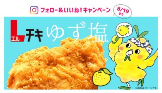 [ローソン] Instagramで「Lチキ」をフォロー&いいね!してQUOカード10,000円分を当てよう! | 2019年8月19日(月)23:59 まで