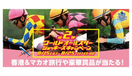 [JRA] 第2弾ワールドオールスタージョッキーズキャンペーン | 2019年8月25日(日)13:00まで
