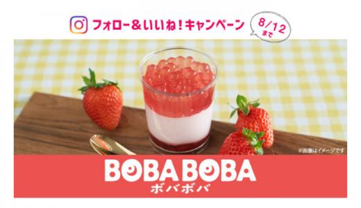 [ローソン] Instagramで「ボバボバ」をフォロー&いいね!してQUOカード10,000円分を当てよう! | 2019年8月12日(月)23:59 まで