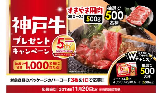[フードリエ] 神戸牛プレゼントキャンペーン | 2019年11月20日(水)当日消印有効 まで