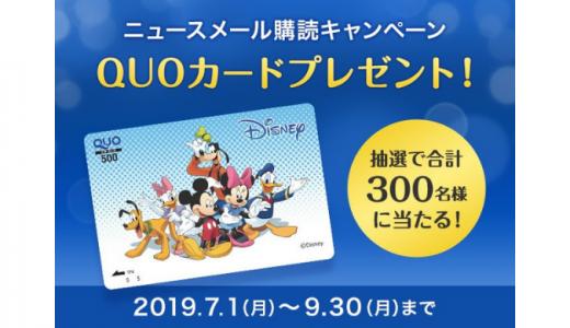 [Disney DELUXE] QUOカードプレゼント! ニュースメール購読キャンペーン | 2019年9月30日(月) まで