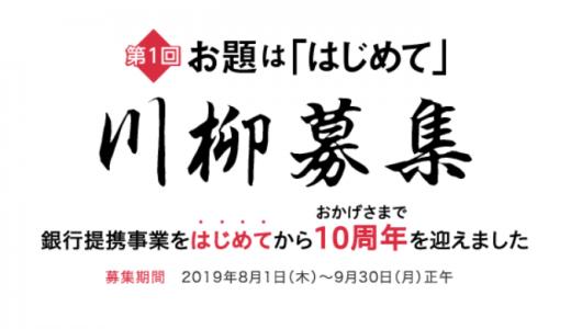 [ほけんの窓口] 第1回お題は「はじめて」川柳募集!豪華賞品がもらえるキャンペーン | 2019年9月30日(月)正午 まで
