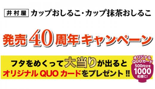 [井村屋] カップおしるこ・カップ抹茶おしるこ発売40周年キャンペーン | 2020年3月31日(火) まで