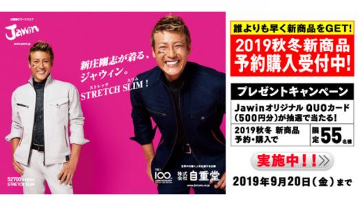 [Jawin] JawinオリジナルQUOカードが当たる!プレゼントキャンペーン | 2019年9月20日(金) まで