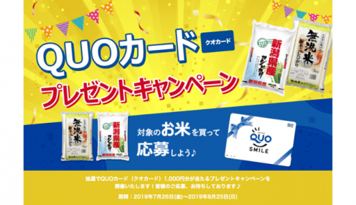 [カクヤス] QUOカードプレゼントキャンペーン | 2019年8月25日(日) まで