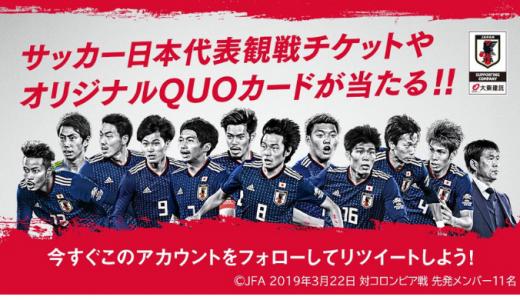 [大東建託]  サッカー日本代表 アジア2次予選ペアチケットが当たる!Twitterフォロー&リツイートキャンペーン | 2019年9月12日(木) まで
