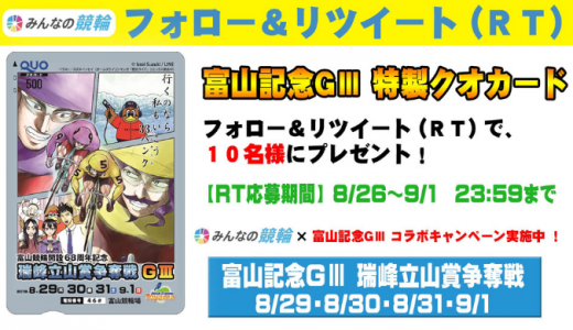 [みんなの競輪]  富山記念GⅢ × みんなの競輪 Twitterフォロー&リツイートキャンペーン | 2019年9月1日(日)23:59 まで