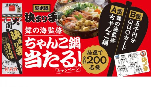 [大関] 大関 純米酒 決まり手「ちゃんこ鍋当たる!」キャンペーン | 2020年1月12日(日) まで