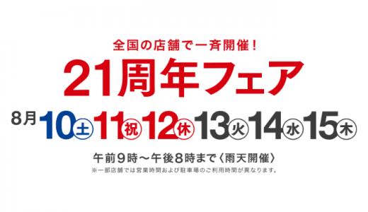 [タマホーム] ご来場でQUOカードプレゼント!全国の店舗で一斉開催「21周年フェア」 | 2019年8月10日〜15日まで
