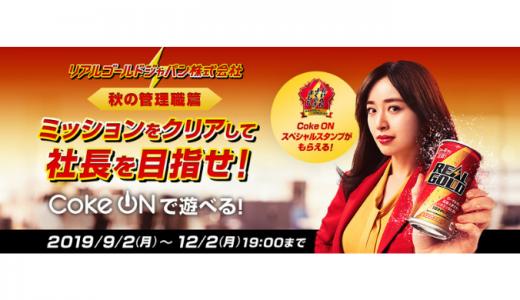 [日本コカ・コーラ] ミッションをクリアして社長を目指せ! | 2019年12月2日(月)19:00 まで