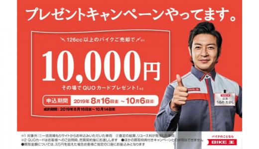 [バイク王] 126cc以上のバイク売却で10,000円分のQUOカードその場でプレゼントキャンペーン | 2019年10月6日(日) まで