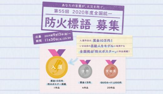 [日本損害保険協会] 第55回 2020年度全国統一 防火標語募集キャンペーン | 2019年11月30日(土)23:59 まで