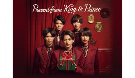 [セブンイ−イレブン] Present from King &Prince セブン-イレブン限定 King & Princeグッズプレゼントキャンペーン | 2019年12月19日(水)まで