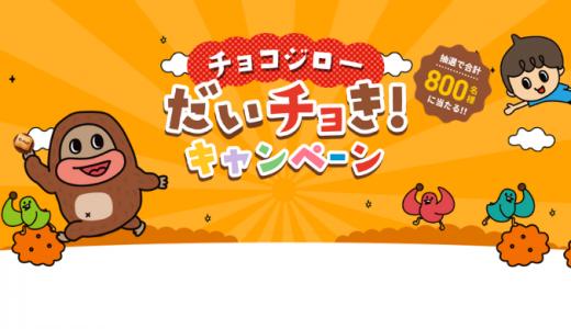[正栄デリシィ] チョコジローだいチョき!キャンペーン | 2019年12月31日(火) まで