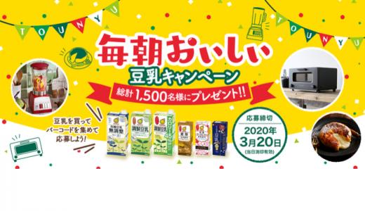 [マルサンアイ] 毎朝おいしい豆乳キャンペーン | 2020年3月20日(金)当日消印有効