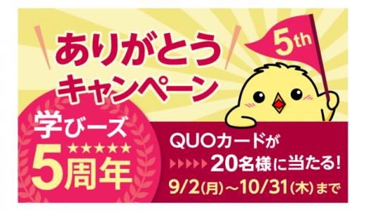 [学びーズ] QUOカードが20名様に当たる!学びーズ5周年ありがとうキャンペーン | 2019年10月31日(木)23:59 まで