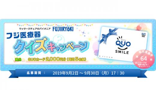 [フジ医療器] QUOカードが抽選で当たるクイズキャンペーン | 2019年9月30日(月)17:30 まで