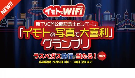 [エクスコムグローバル] イモトのWiFi 新TVCMキャンペーン「イモトの写真で大喜利」グランプリ | 2019年9月30日(月)16:00まで