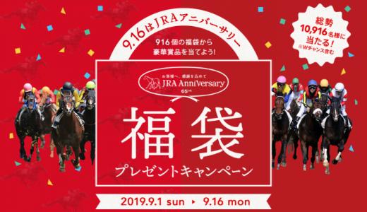 [JRA] JRAアニバーサリー 福袋プレゼントキャンペーン | 2019年9月16日(月・祝)23:59 まで