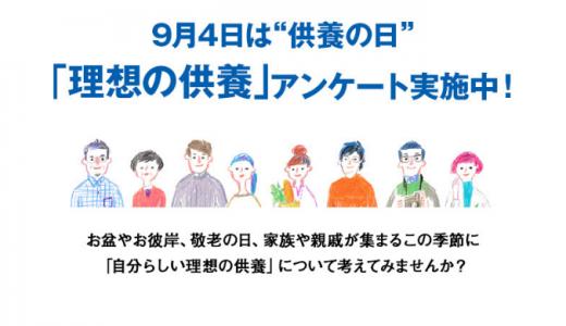 [ヤシロ] 「理想の供養」WEBアンケートキャンペーン | 2019年9月30日(月) まで