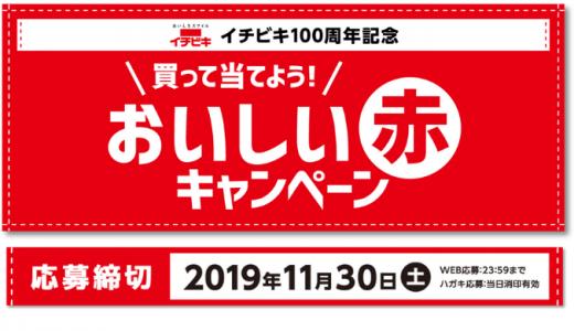 [イチビキ] 買って当てよう!おいしい赤キャンペーン | 2019年11月30日(土) まで