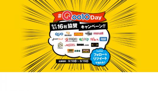 [イーベイジャパン] 「#Qoo10Day」もりもり16社協賛キャンペーン!! | 2019年9月15日(日) まで