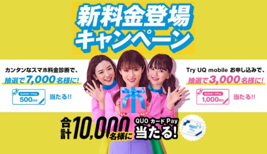[UQコミュニケーションズ] UQ新料金登場キャンペーン | 2019年11月30日(土) まで