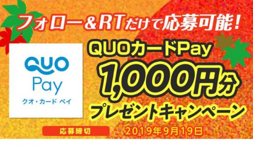 [デジマース] 「WIN!競馬」QUOカードPayプレゼントキャンペーン | 2019年9月19日(木) まで