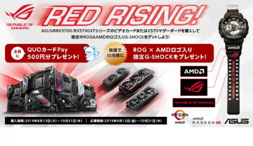 [ASUS] RED RISING!QUOカードPayプレゼントキャンペーン | 2019年10月31日(木) まで