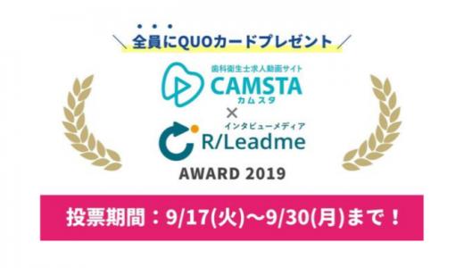 [クオキャリア] 「CAMSTA」☓「R/Leadme」AWARD2019 応募者全員プレゼントキャンペーン | 2019年9月30日(月)まで
