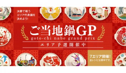 [ミツカン] ご当地鍋GPキャンペーン【エリア予選】 | 2019年9月24日(火)23:59 まで