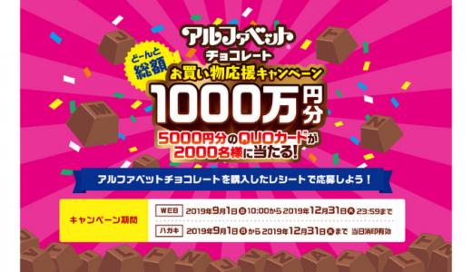 [名糖産業]  アルファベットチョコレートお買い物応援キャンペーン |  2019年12月31日(火)まで