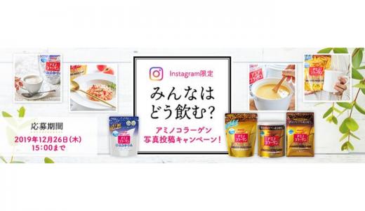 [明治] Instagram限定 みんなはどう飲む?アミノコラーゲン 写真投稿キャンペーン! | 2019年12月26日(木)15:00まで