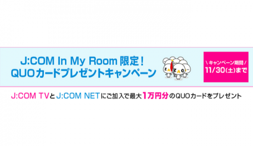 [J:COM] J:COM In My Room限定! QUOカードプレゼントキャンペーン | 2019年11月30日(土) まで