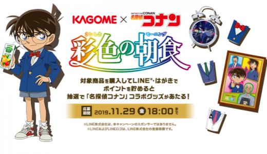 [KAGOME] 彩色の朝食キャンペーン | 2019年11月29日(金)18:00 まで