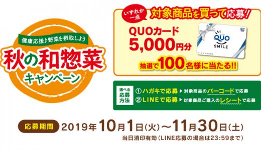 [カネハツ] 健康応援♪野菜を摂取しよう 秋の和惣菜キャンペーン | 2019年11月30日(土) まで