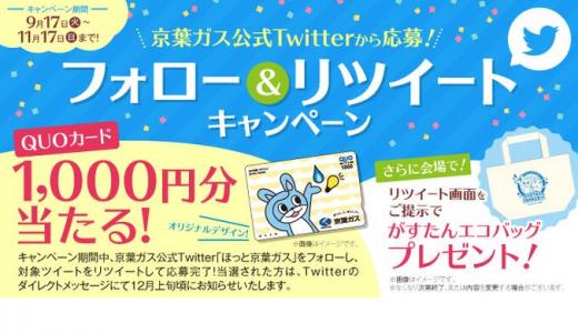 [京葉ガス] 「京葉ガス展2019」Twitterキャンペーン | 2019年11月17日(日) まで