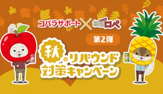 [大正製薬] コバラサポート×紙兎ロペ 秋のリバウンド対策キャンペーン | 2019年10月29日(火)17:00 まで