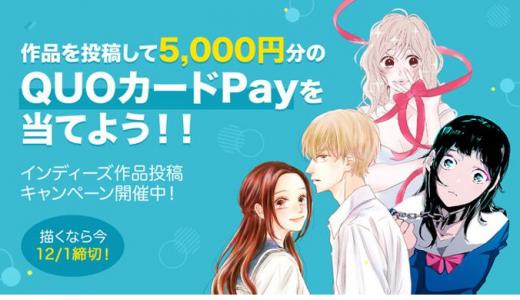 [LINEマンガ] 作品を投稿して5,000円分のQUOカードPayを当てよう!! | 2019年12月1日(日)23:59 まで