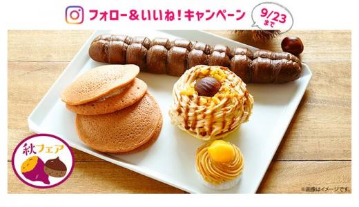 [ローソン] Instagramで「秋フェア」をフォロー&いいね!してQUOカード10,000円分を当てよう! | 2019年9月23日(月)23:59 まで
