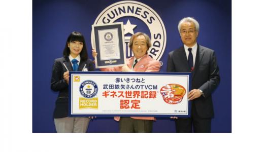 [東洋水産] 赤いきつねCM名場面QUOカードプレゼントキャンペーン | 2019年9月2日(月)〜 キャンペーン商品がなくなるまで