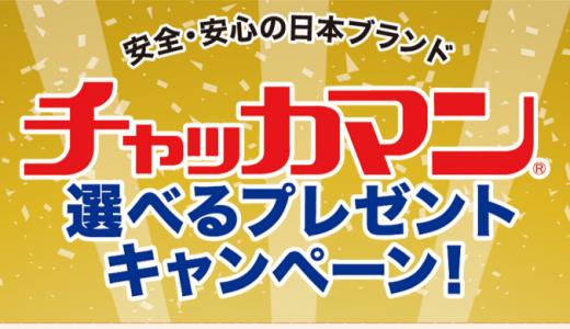 [東海] チャッカマン選べるプレゼントキャンペーン | 2019年10月31日(木)当日消印有効 まで
