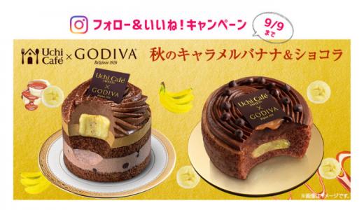[ローソン] Instagramで「GODIVAコラボ商品」をフォロー&いいね!してQUOカード10,000円分を当てよう! | 2019年9月9日(月)23:59 まで
